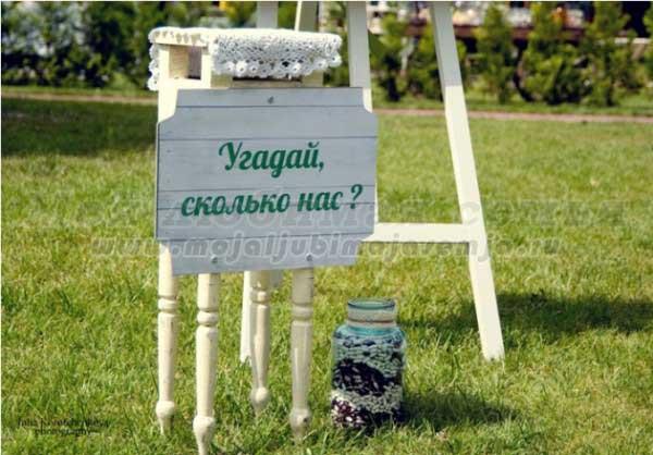 Оригинальные идеи для свадьбы: Нестандартные развлечения.