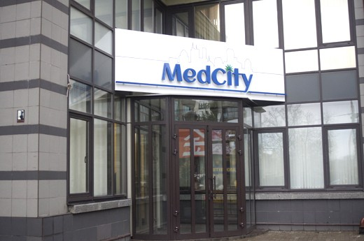 Ментопластика в клинике Мед Сити.